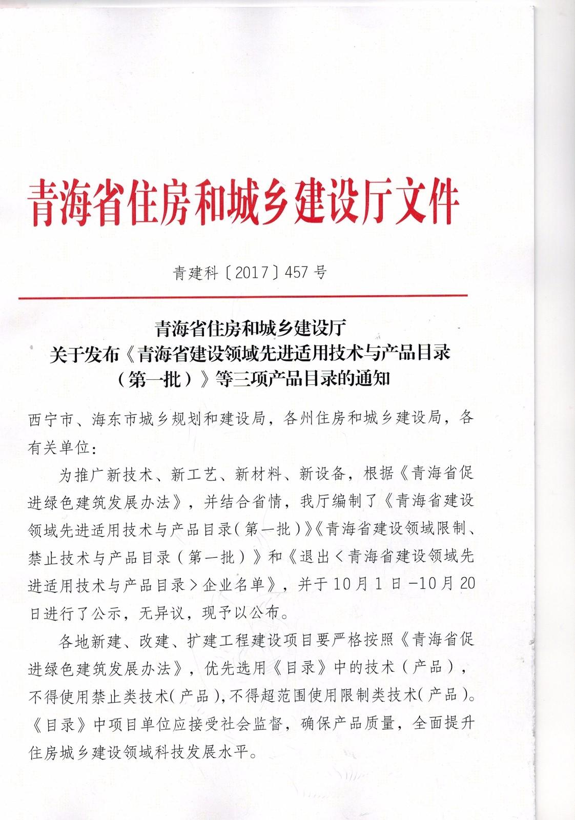 公司核心专利产品正式纳入青海省建设领域先进适用技术与产品目录|企业新闻-青海万通新能源技术开发股份有限公司