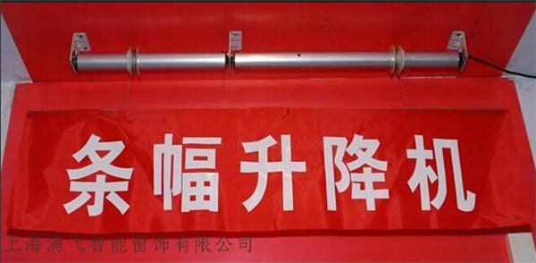电动升降横幕|电动升降横幕-上海满飞智能窗饰有限公司