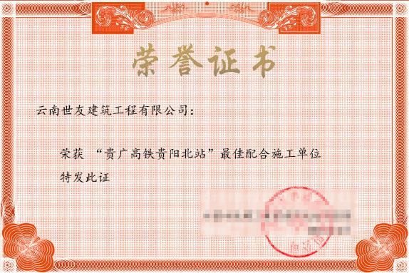 榮譽資質|單頁-云南世友建筑工程有限公司