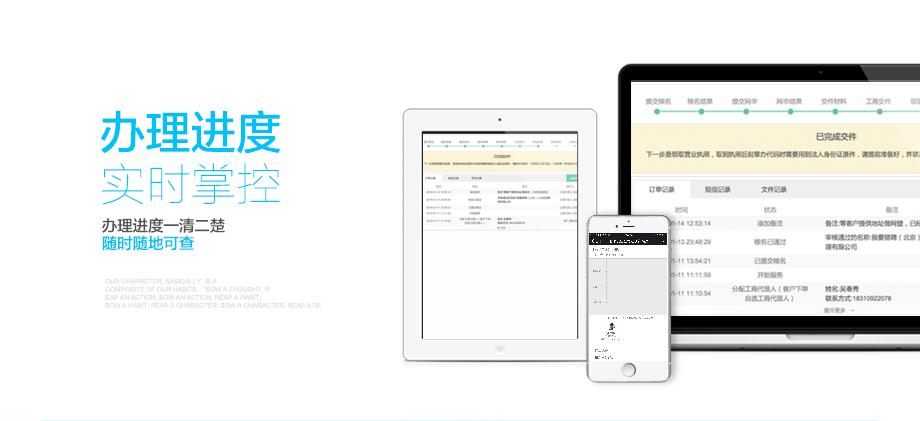 公司注册|公司注册-沈阳快合财税服务有限公司