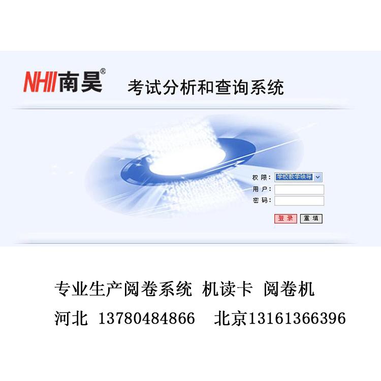 校园版网上阅卷系统报价 民丰县网上阅卷系统|行业资讯-河北省南昊高新技术开发有限公司