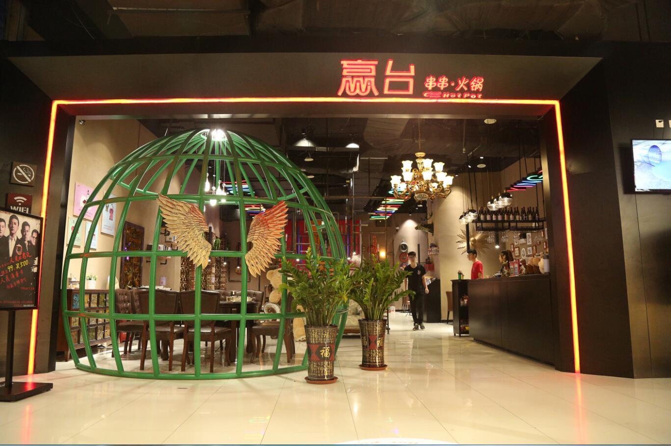 阅味餐饮又有新品牌供您选择啦! 新闻资讯-沈阳阅味餐饮管理有限公司