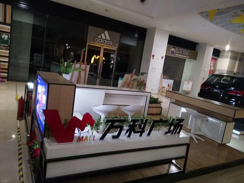 2017厦门万科里|商场展台-厦门市嘉维世纪会展服务有限公司