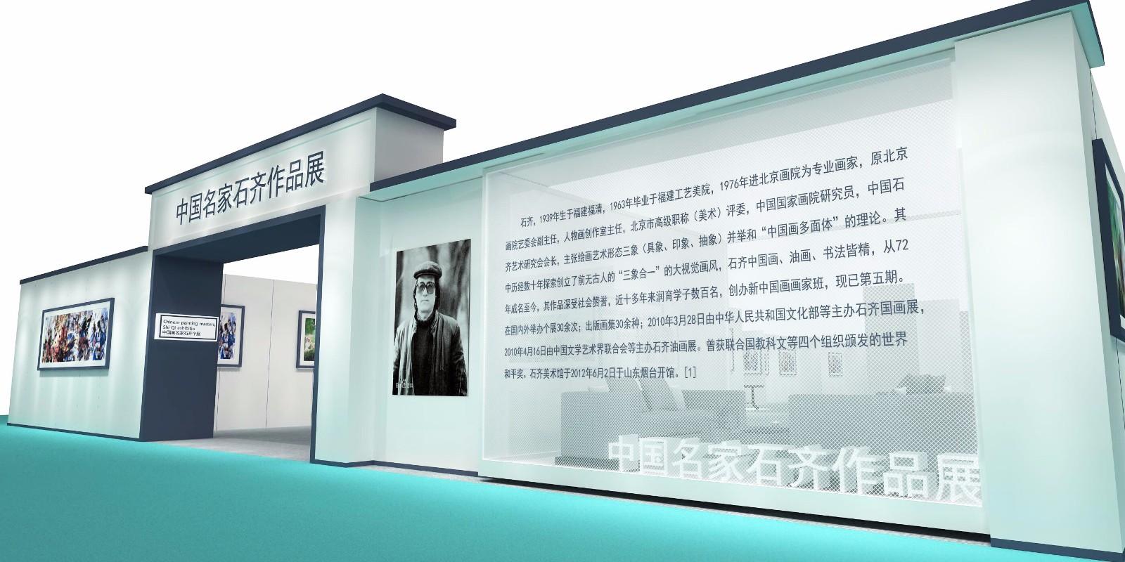 石齊作品展|藝術展板-廈門市嘉維世紀會展服務有限公司