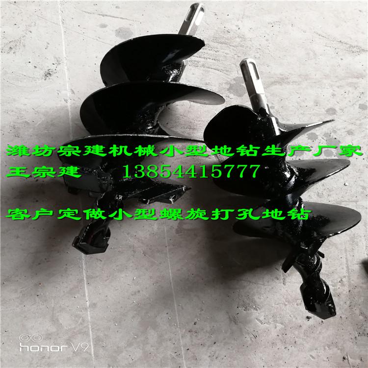 潍坊宗建机械生产直销电锤钻头,小型地钻适用于挖姜窖、水果储藏窖,适合较硬质土层挖坑打孔|地钻-潍坊宗建机械制造有限公司