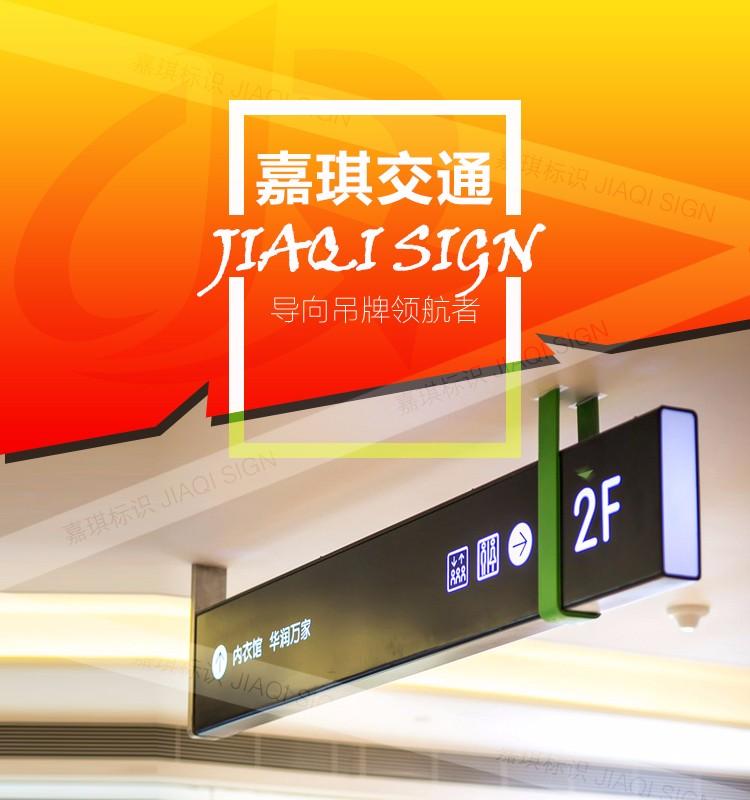 地下车库停车场发光双面灯箱指示牌|道路交通标志牌产品-湖南嘉琪交通设施工程有限公司