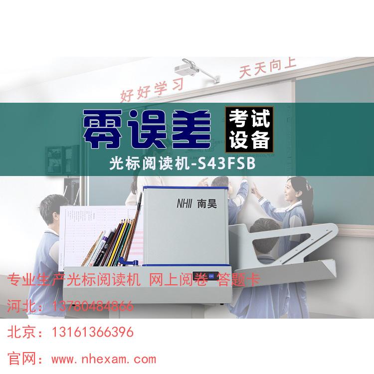 理塘县光标阅读机型号 厂家 价格|新闻动态-河北文柏云考科技发展有限公司