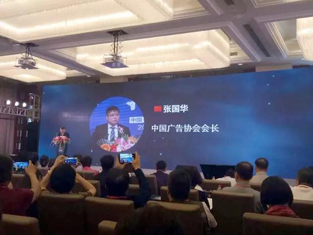 厦广协参加2017首届中国公益广告论坛|行业要闻-厦门市广告协会