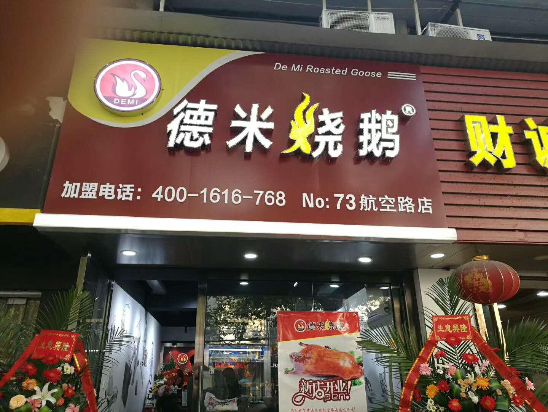 航空路店盛大开业啦!|新店开业-武汉澳德胜餐饮管理有限公司