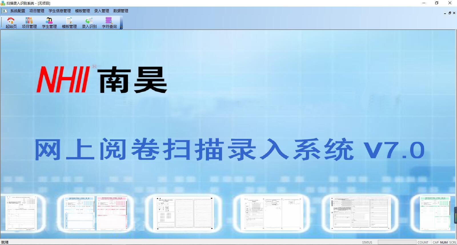 阅卷系统平台 阅卷系统南昊专业提供 价格|新闻动态-河北文柏云考科技发展有限公司