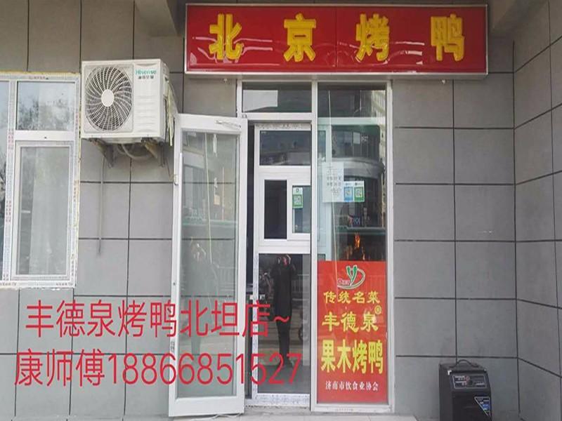 丰德全烤鸭店火爆招商加盟|公司动态-济南跋山商贸有限公司