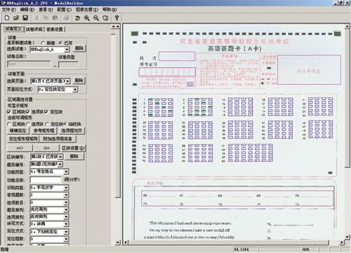 上海网上阅卷系统 网上阅卷系统扫描识别软件|新闻动态-河北文柏云考科技发展有限公司