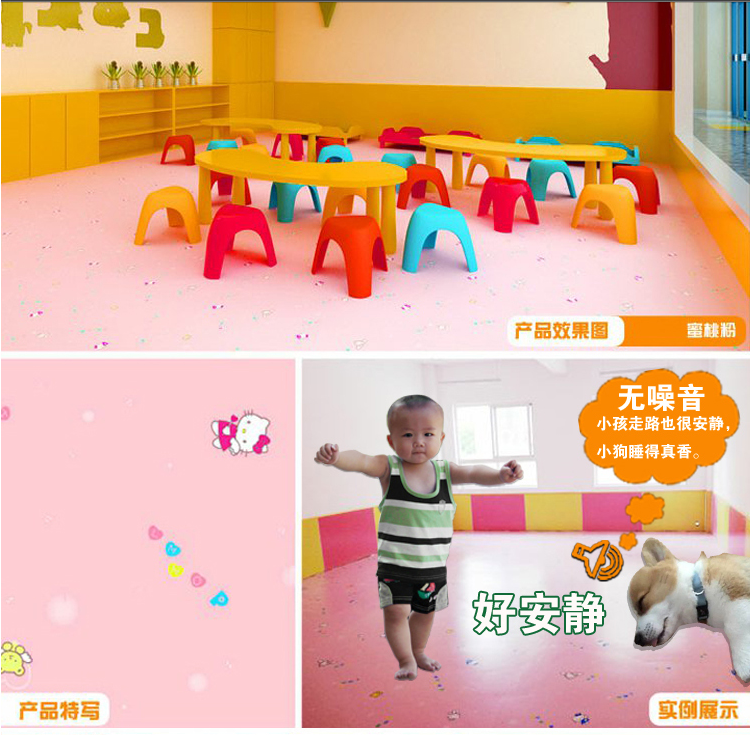 广西幼儿园PVC地板胶