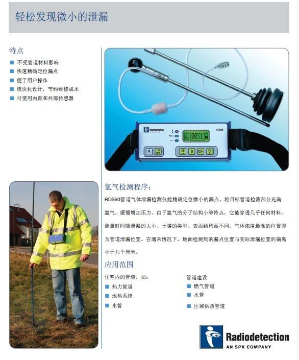 RD560管道气体泄漏检测仪