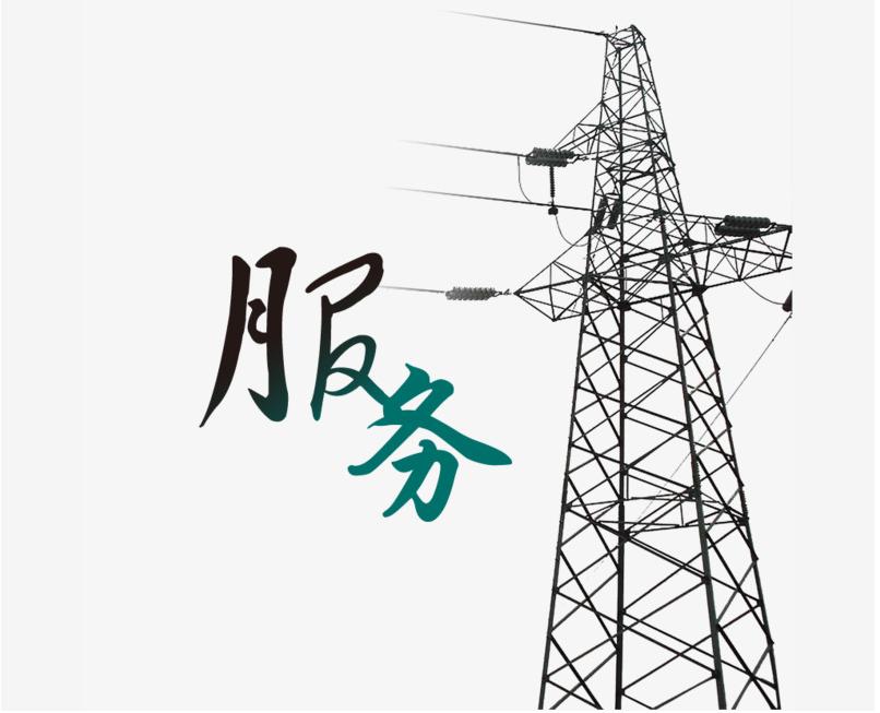 3.电力设计.png