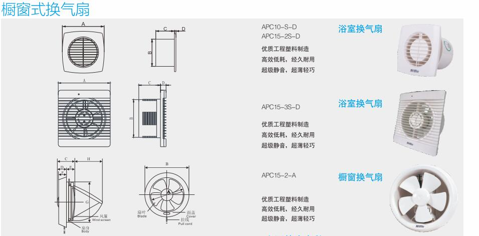 綠島風全金屬管道系列-全塑管道換氣扇|家用新風系統-武漢金恩機電工程有限公司
