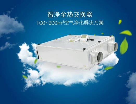 綠島風全熱新風機 家用新風系統-武漢金恩機電工程有限公司