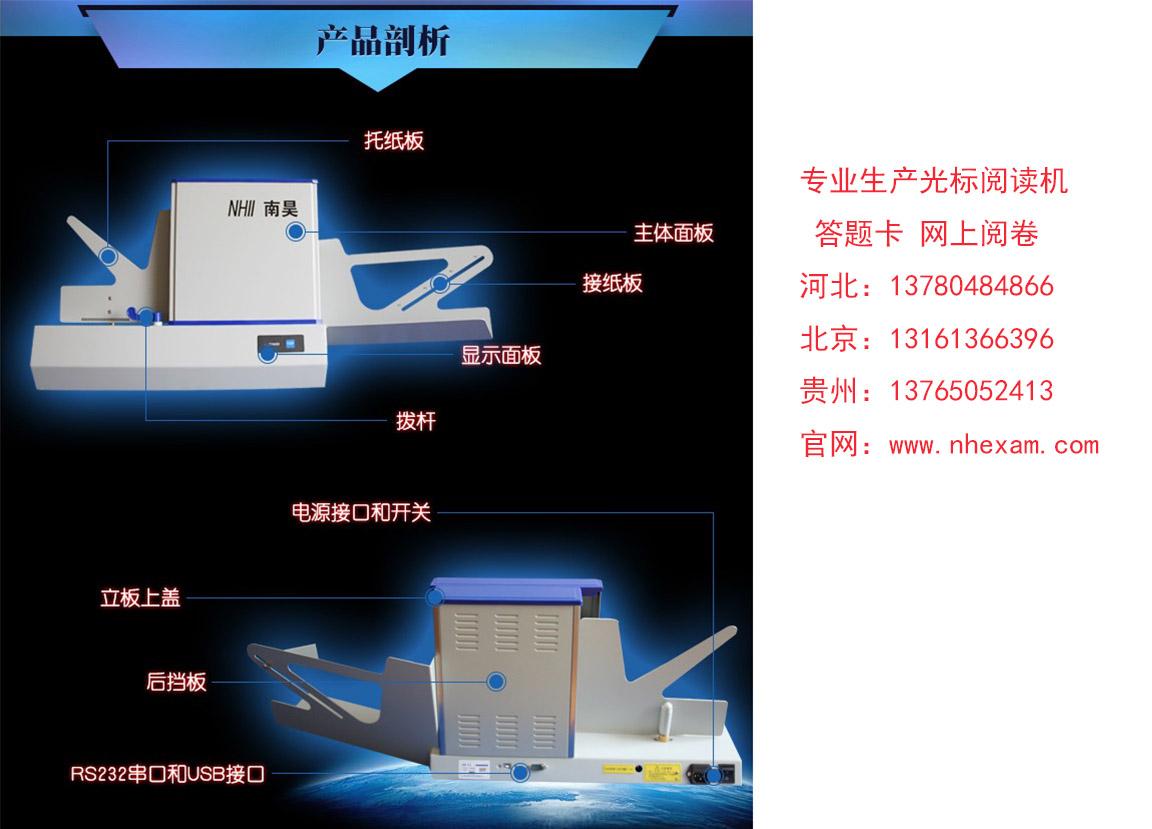 西吉县光标阅读机 光标阅读机厂家便宜供应|新闻动态-河北文柏云考科技发展有限公司