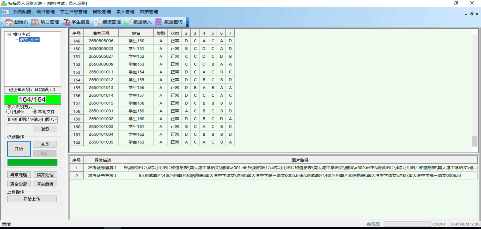 潍坊市芝罘区网上阅卷系统 网上阅卷通用|新闻动态-河北文柏云考科技发展有限公司