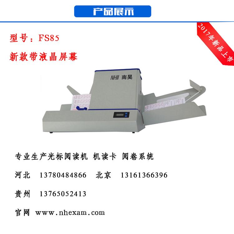 改卷机促销 改卷机厂家包您满意|行业资讯-河北省南昊高新技术开发有限公司