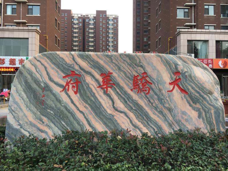 天驕華府小區被評為2017年度河南省優物業服務居住物業優秀項目|公司新聞-安陽市博大物業管理有限責任公司