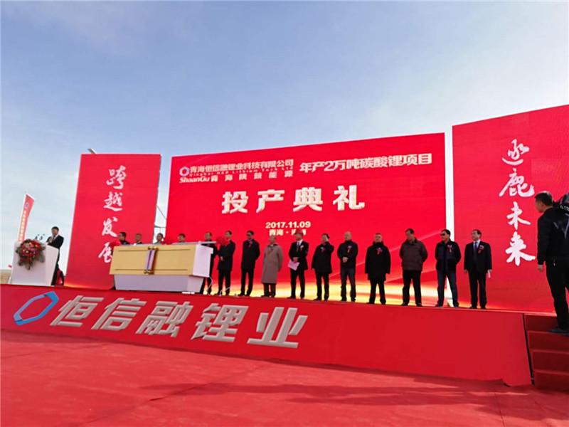 青海恒信融鋰業科技有限公司年產2萬噸碳酸-鋰項目投產典禮|慶典活動類-青海博玲會議會展有限公司