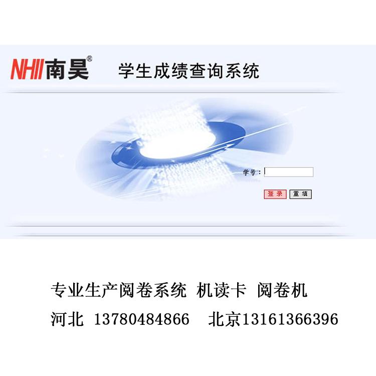 网上评卷系统校园版 网上评卷系统采购|行业资讯-河北省南昊高新技术开发有限公司