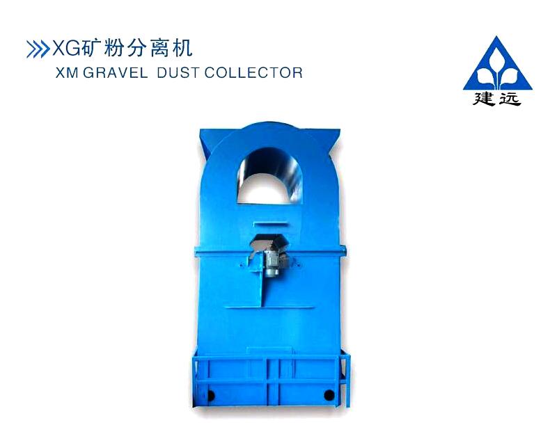 XG礦粉分離機01.jpg