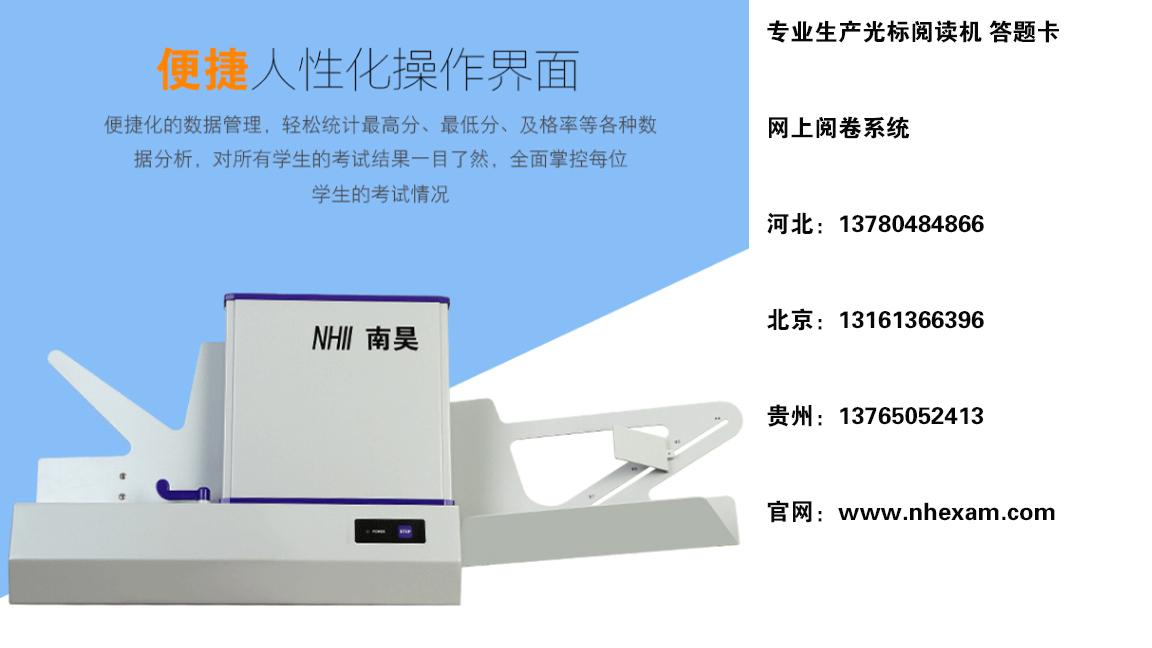 青海光标阅卷机优质商家提供|新闻动态-河北文柏云考科技发展有限公司
