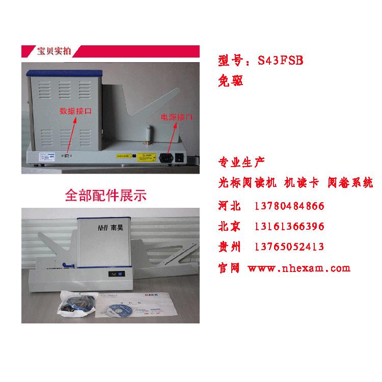青海市光标阅读机 光标读卡机年末促销|新闻动态-河北文柏云考科技发展有限公司