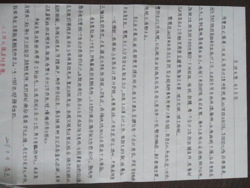 2017年财税实操精讲班|永信会计实操训练营-ag平台服务|首页