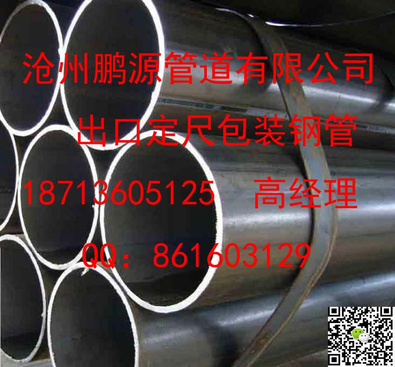 新疆20#出口无缝钢管现货厂家厚壁标准|新闻资讯-沧州鹏源管道有限公司