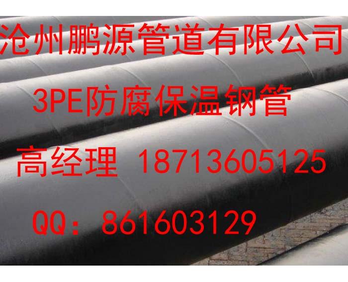 3PE防腐L290无缝钢管|新闻资讯-沧州鹏源管道有限公司