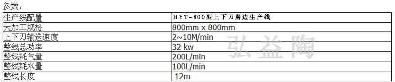HYT-800型上下刀磨边生产线|瓷砖切割机系列-佛山市弘益陶机械有限公司