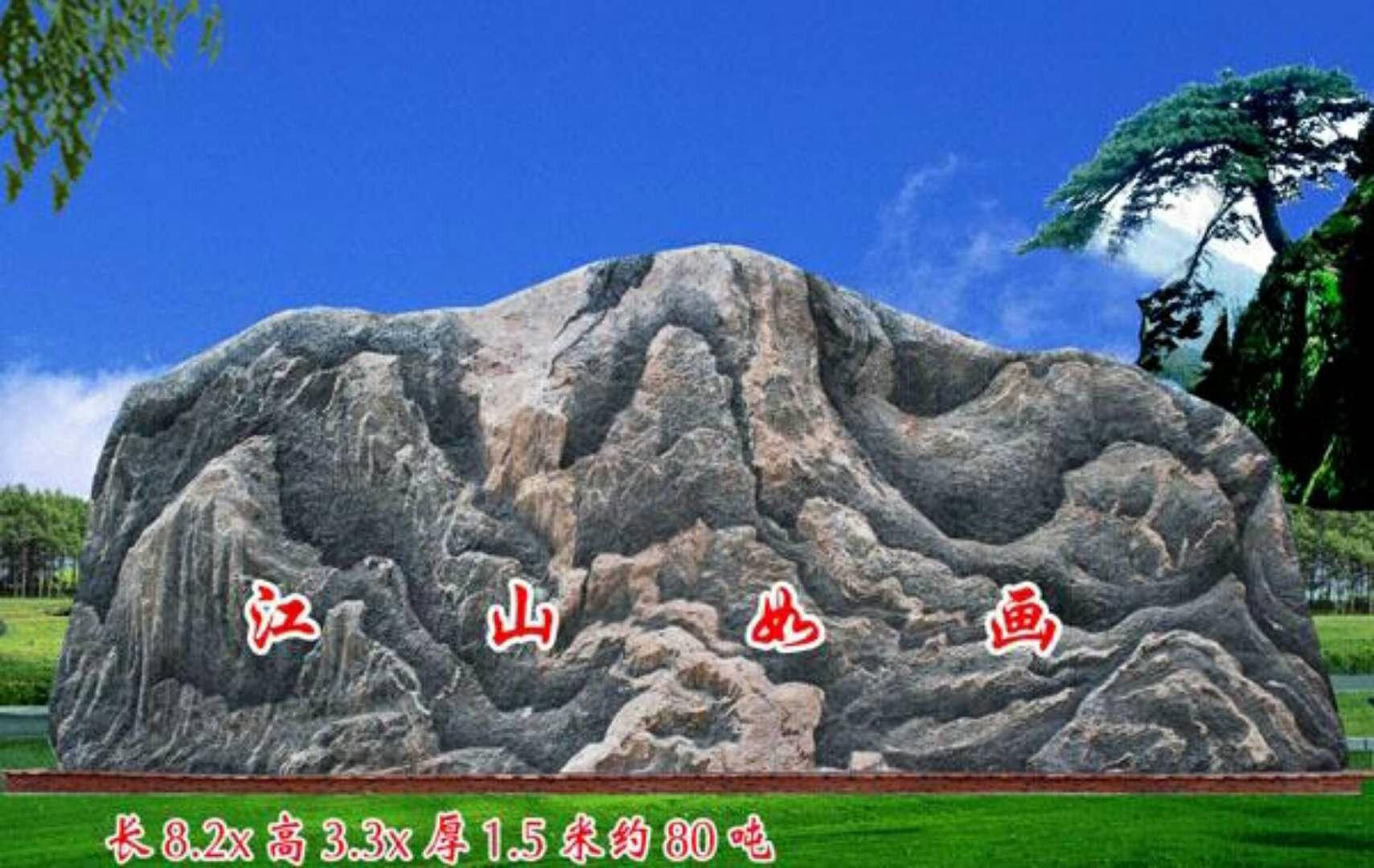 泰山景观石  泰山大型奇石-新蒲京1155