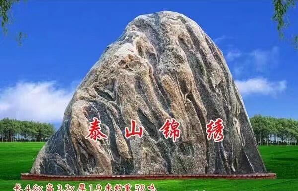 泰山锦绣.jpg