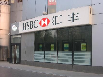 匯豐銀行.png