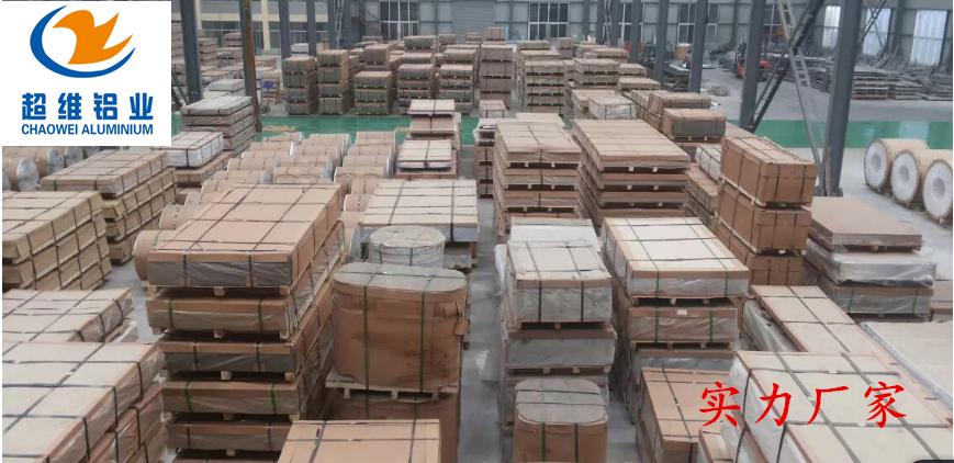 沈阳铝板厂家批发_山东济南超维铝业|铝板-济南超维铝业有限公司