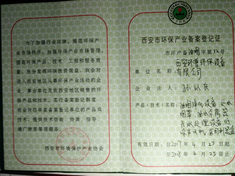 环保产业备案登记 公司认证-西安环普环保设备有限公司