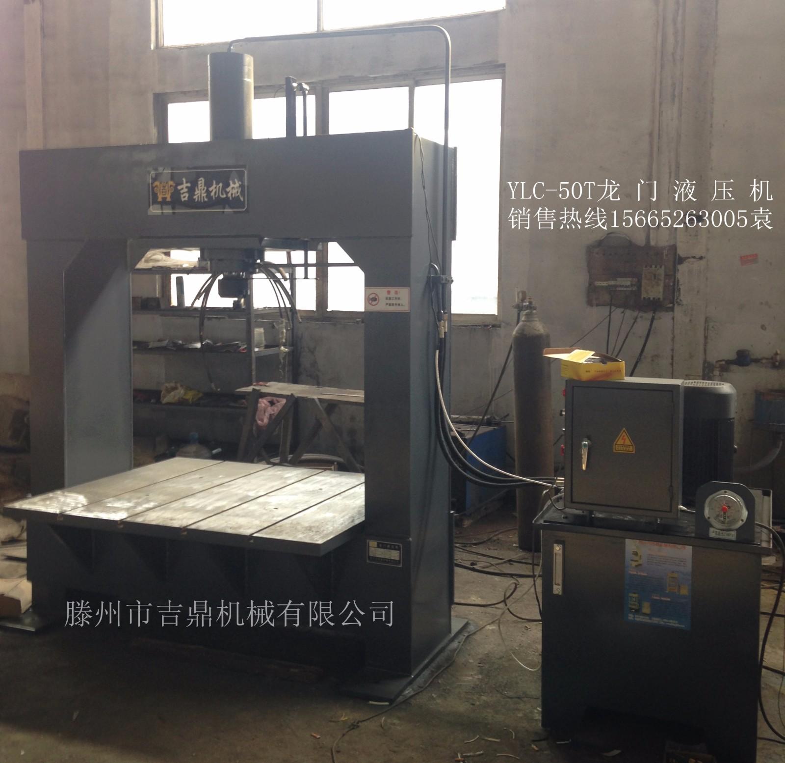 YLC-50T龙门液压机|龙门液压机-滕州吉鼎机械有限公司