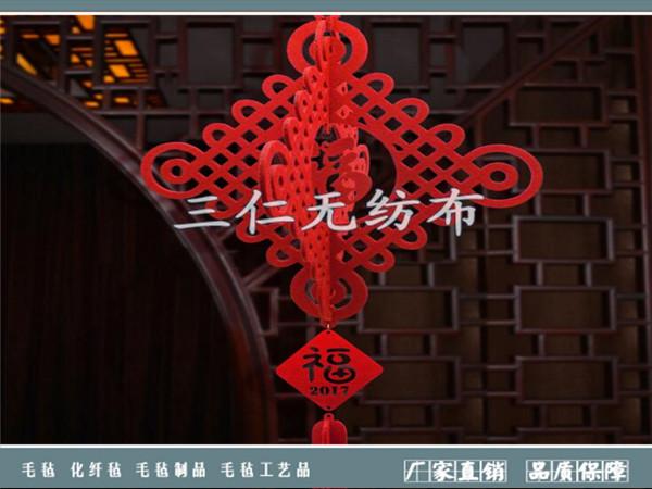 毛毡挂件|羊毛毡工艺品-河北菲娱国际娱乐平台app下载纺布有限公司