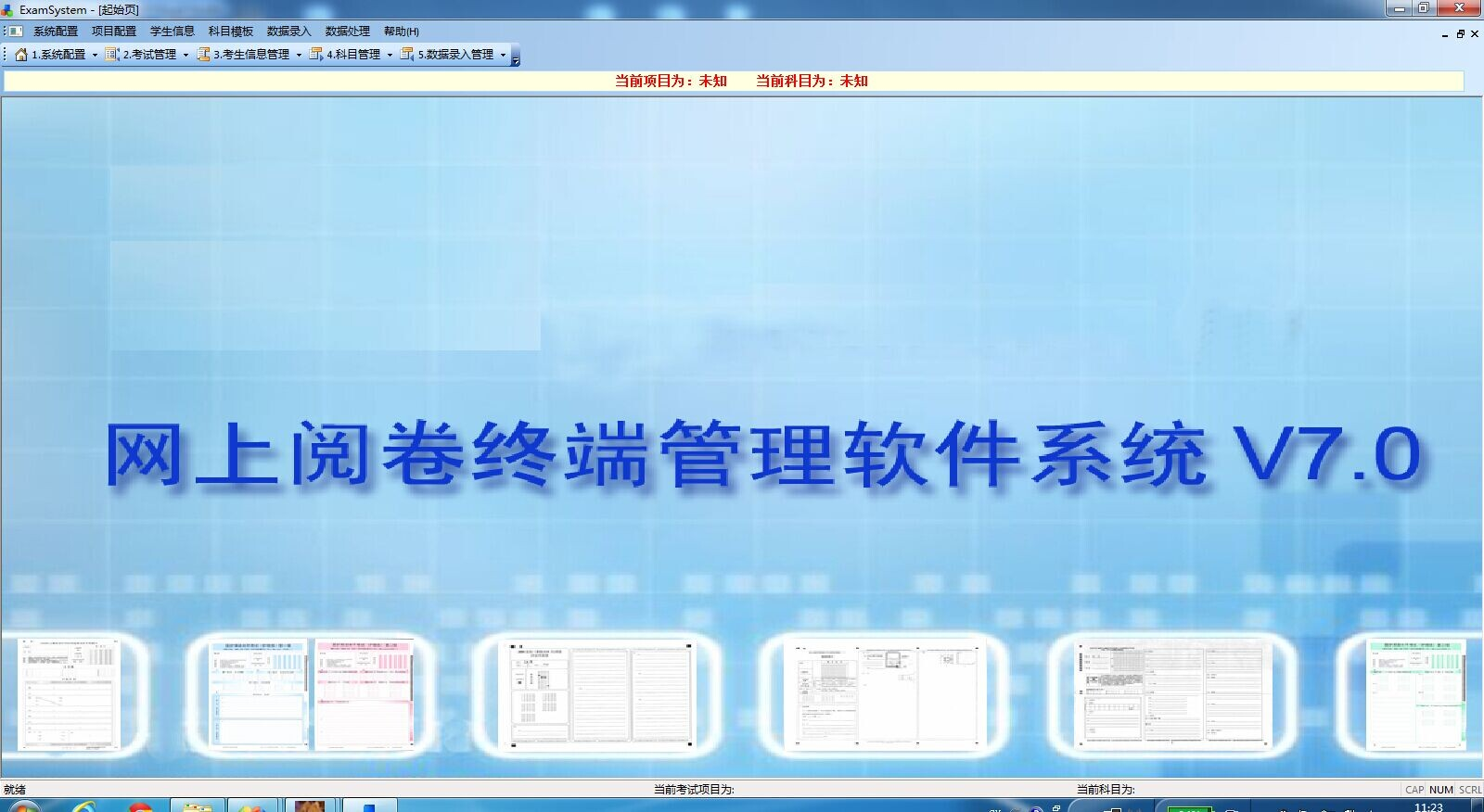 夏津县网上阅卷系统型号 考试阅卷系统厂家供应|行业资讯-河北省南昊高新技术开发有限公司