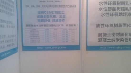 我公司參加第十一屆中國(上海)國際地坪展覽會|新聞動態-南陽龍祥化工科技有限公司