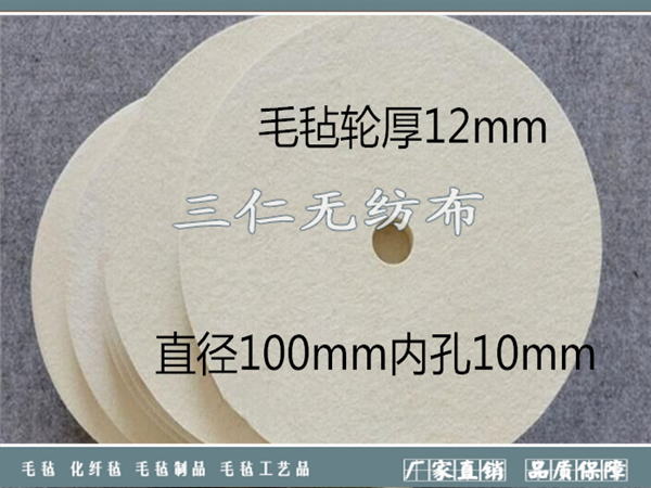 毛毡轮|羊毛毡抛光轮-河北菲娱国际娱乐平台app下载纺布有限公司