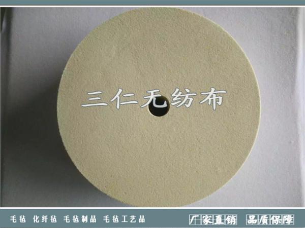 毛毡抛光垫|羊毛毡抛光轮-河北菲娱国际娱乐平台app下载纺布有限公司