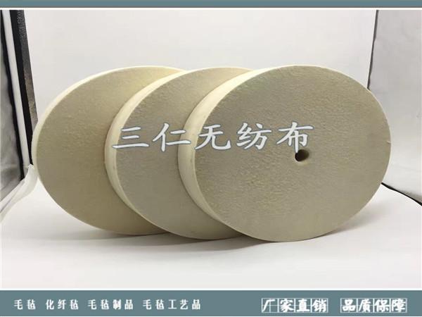 羊毛毡抛光轮|羊毛毡抛光轮-河北菲娱国际娱乐平台app下载纺布有限公司