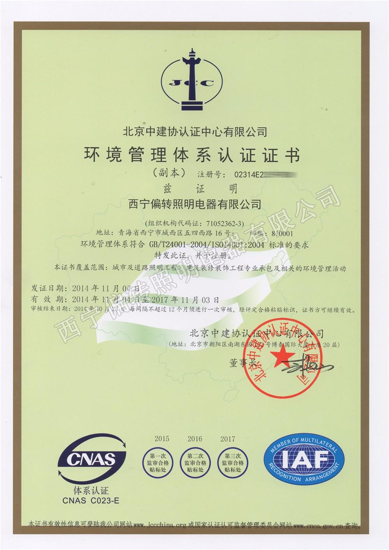 偏转照明管理体系认证证书|荣誉资质-西宁偏转照明电器有限公司陕西分公司