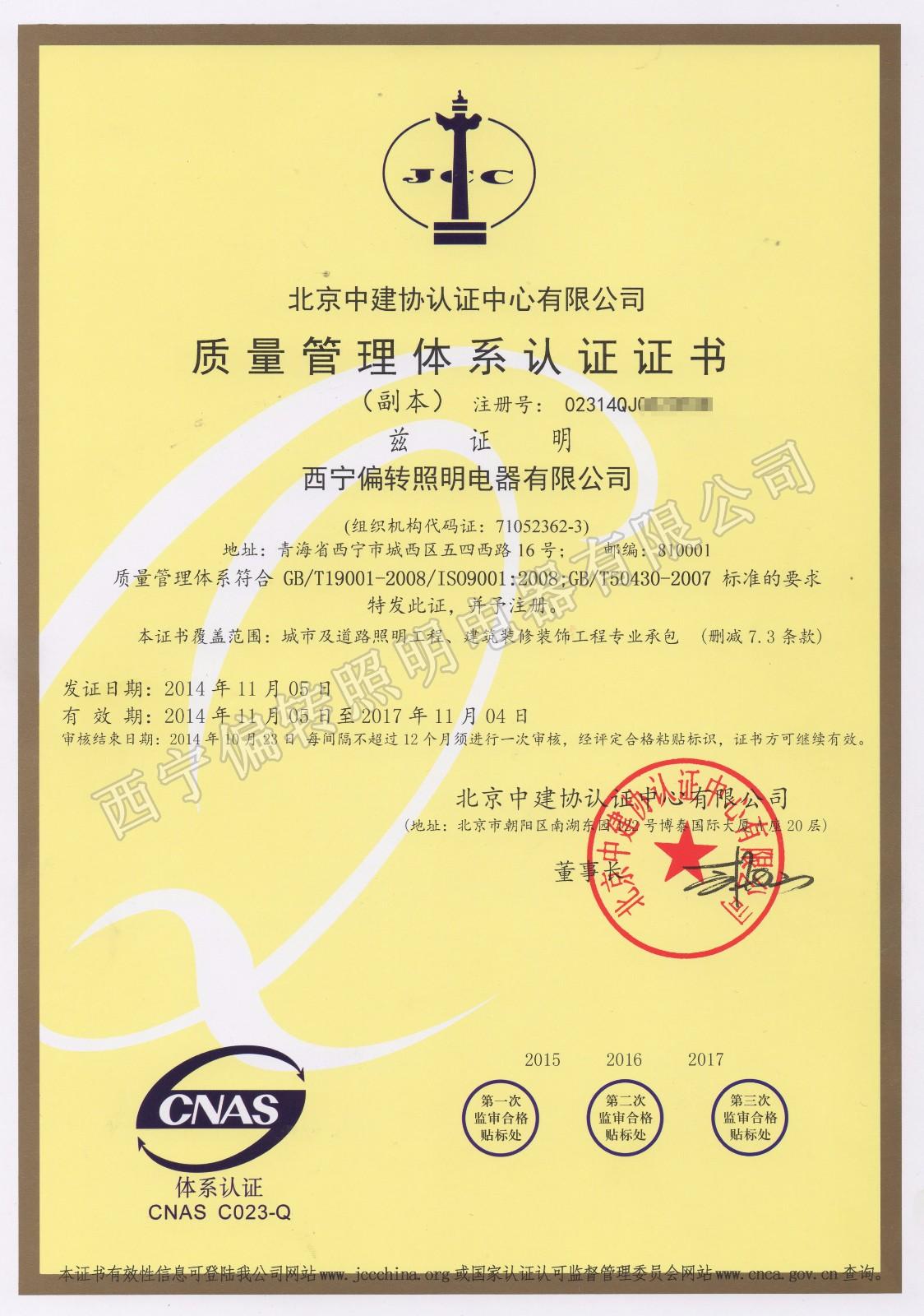 质量管理体系认证证书|荣誉资质-西宁偏转照明电器有限公司陕西分公司