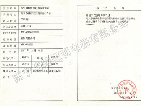 偏转设计资质证书|荣誉资质-西宁偏转照明电器有限公司陕西分公司