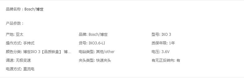 博世 IXO 3产品介绍.png